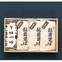 清水商店 極上越前そば B-30夏ギフト/お中元/ギフト/冬ギフト/お歳暮/そば/ソバ/蕎麦