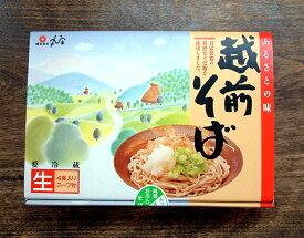 武生製麺 4食化粧箱 越前そば 400g【蕎麦】【ソバ】【RCP】【楽ギフ_包装】【楽ギフ_のし】