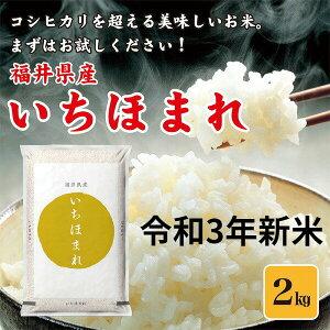 令和3年産 新米 お米 米 2kg 福井県産 いちほまれ 福井県米