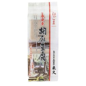米又 永平寺胡麻豆腐(白)