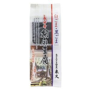米又 永平寺胡麻豆腐(白・黒)