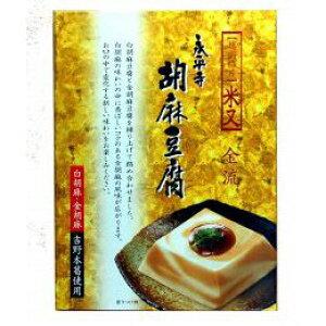 米又 永平寺胡麻豆腐(金流)