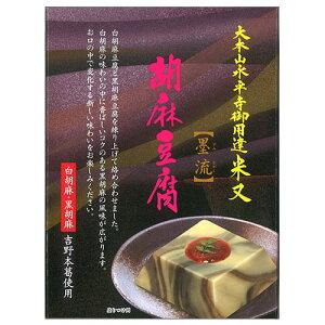 米又 永平寺胡麻豆腐(墨流)