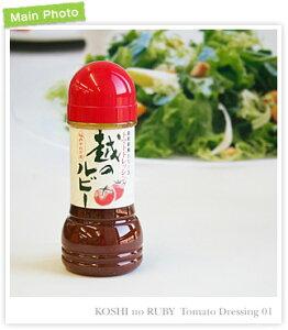 調味料 泉萬醸造 越のルビー トマト ドレッシング 200ml【RCP】【楽ギフ_包装】【楽ギフ_のし】