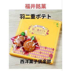 西洋菓子倶楽部 羽二重ポテト 福井銘菓 お土産 ご贈答用 ギフト