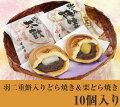 【80代男性】父親への米寿の和菓子ギフト!名産品でおいしいものを教えて!【予算3,000円】