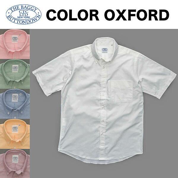 送料無料 BAGGY 【バギー】 半袖 カラー オックスフォードシャツ ボタンダウンシャツ 半袖シャツ 大きいサイズ 対応 メンズ(男性用)【smtb-m】