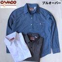 送料無料 CAMCO【カムコ】2 CHAMBRAY PULL L/S 長袖 プルオーバー シャンブレーシャツ ワークシャツ メンズ(男性用)【smtb-m】