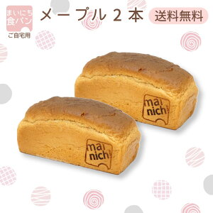まいにち食パン メープル2本 ご自宅用セット 送料無料