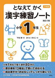 送料無料!『下村式 となえてかく漢字練習ノート小学1年生 改訂2版』