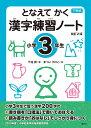 送料無料!『下村式 となえてかく漢字練習ノート小学3年生 改訂2版』