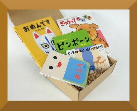 送料無料!『絵本ギフトセット1才用4,180円セット』