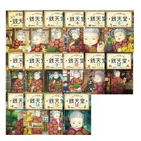 ★送料無料★ふしぎ駄菓子屋 銭天堂シリーズ2冊セット
