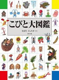 ★送料&ラッピング無料★『こびと大図鑑』