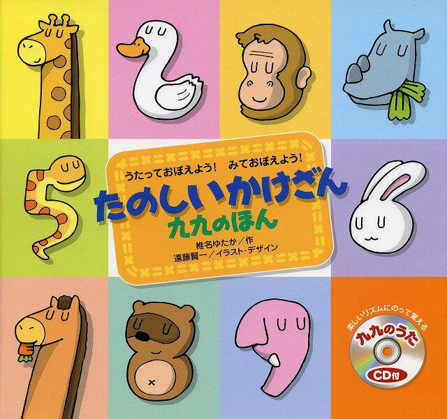 【九九 CD】たのしいかけざん九九のほん(CD+絵本)【送料無料】