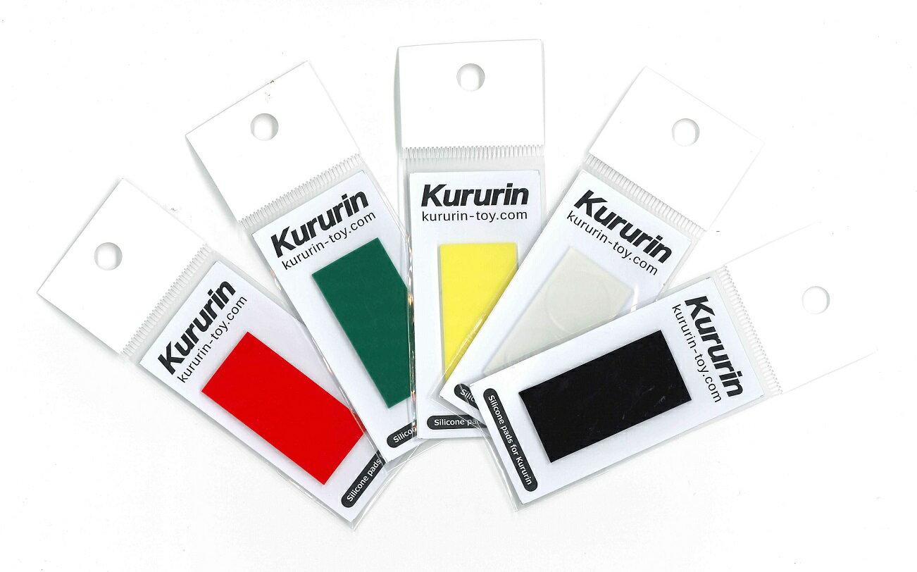 『Kururin Silicone pads (クルリン シリコンパット)』
