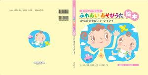 CD+絵本 ふれあいあそびうた絵本 からだあそび(1)〜アイアイ