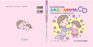 CD+絵本 ふれあいあそびうた絵本  からだあそび(2)〜こぶたぬきつねこ