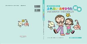 CD+絵本 ふれあいあそびうた絵本  あそび(3)〜てをたたきましょう
