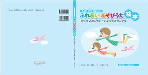CD+絵本 ふれあいあそびうた絵本  あそび(4)〜パンダ ウサギ コアラ