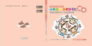 CD+絵本 ふれあいあそびうた絵本  あそび(1)〜かごめかごめ