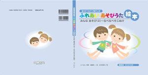 CD+絵本 ふれあいあそびうた絵本  あそび(2)〜なべなべそこぬけ