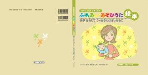 CD+絵本 ふれあいあそびうた絵本  親子あそび(1)〜おふねはぎっちらこ