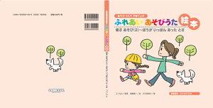 CD+絵本 ふれあいあそびうた絵本  親子あそび(2)〜ぼうがいっぽんあったとさ