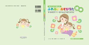 CD+絵本 ふれあいあそびうた絵本  手あそび(1)〜おべんとうばこのうた