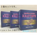 【送料無料】3箱セット キロテープ KILO TAPE kilo tape テーピング はっ水 日本製 5cm×5m(6巻入り)