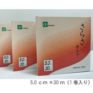 さらさテープ SARASAテープ ファロス テーピング 鍼灸用品 5.0cm×30m(1巻入)業務用