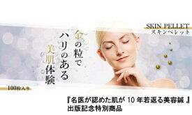 【メール便送料無料】  金粒 ツボ押し スキンペレット 100粒(1シート10粒×10シート)