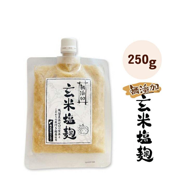 玄米塩麹(250g)【天然麹 天然醸造 残留農薬ゼロ玄米100%】