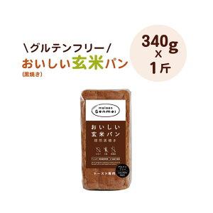 マイセン おいしい玄米パン 焙煎黒焼き 1斤 グルテンフリー