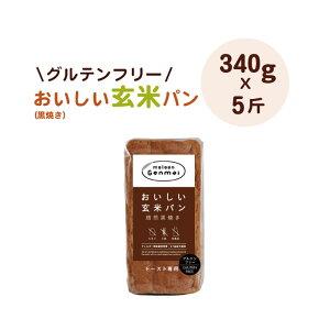 おいしい玄米パン(焙煎黒焼き)5斤 グルテンフリー【マイセン】