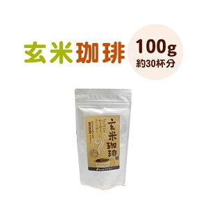 マイセン 玄米珈琲(100g)【マクロビ 冷え対策 東洋医学 珈琲 コーヒー】