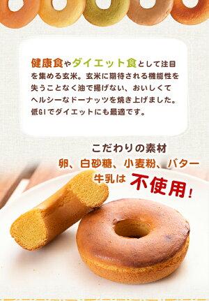 ほっと玄米焼ドーナッツ(コラーゲン5個)