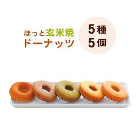 マイセン ほっと玄米焼ドーナッツ(コラーゲン5個)