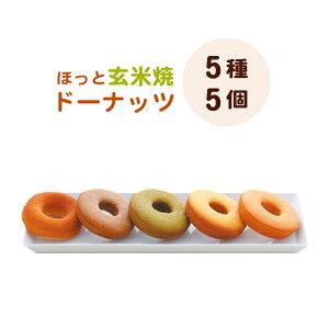 マイセン ほっと玄米焼ドーナッツ(ほうれん草5個)