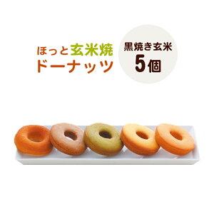 マイセン ほっと玄米焼ドーナッツ(黒焼き玄米5個)