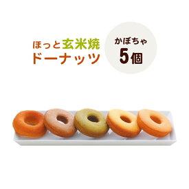マイセン ほっと玄米焼ドーナッツ(かぼちゃ5個)