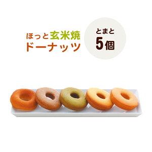 マイセン ほっと玄米焼ドーナッツ(とまと5個)