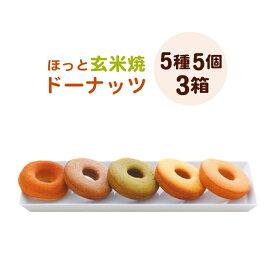 マイセン ほっと玄米焼ドーナッツ 彩りセット 5個入×3セット