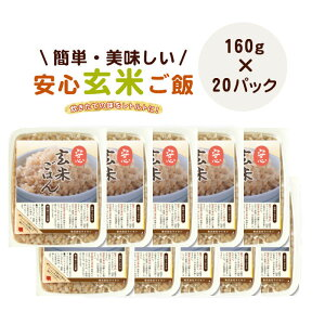 マイセン 安心玄米ごはん 160g×20パック