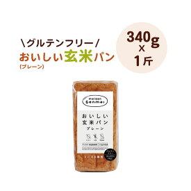 マイセン おいしい玄米パン プレーン 1斤