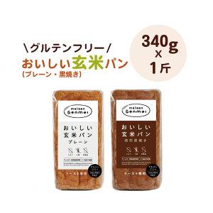 マイセン おいしい玄米パンセット(プレーン・焙煎黒焼き)1斤ずつ グルテンフリー