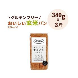 マイセン おいしい玄米パン プレーン 3斤 グルテンフリー