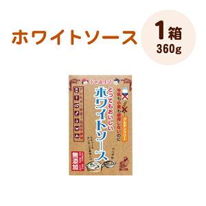 ホワイトソース(1箱)360g 小麦・卵・乳・えび・かに・そば・落花生不使用のホワイトソース