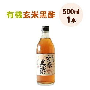 マイセン 有機玄米黒酢(500ml)【長期熟成甕仕込み】 玄米 黒酢 有機 調味料