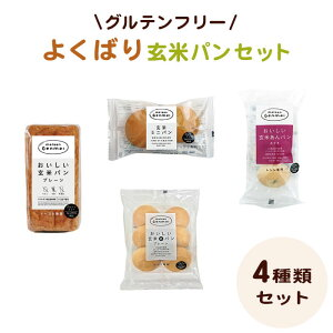 よくばり玄米パンセット